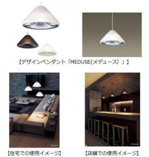 デザインペンダント「MEDUSE(メデューズ)」を発売