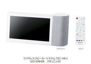 モニター付きワイヤレススピーカー SC-VA1を発売