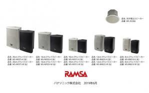 RAMSA 高音質2ウェイ方式のニアフィールドスピーカーシリーズを発売