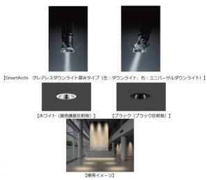 建築照明器具 SmartArchi グレアレスダウンライト高Wタイプを発売