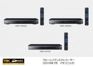 ブルーレイディスクレコーダー新製品 4Kチューナー内蔵ディーガ 3モデルを発売