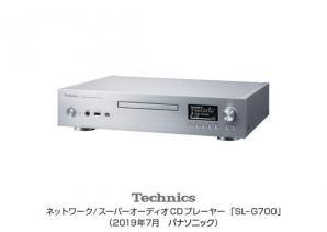 テクニクス ネットワーク/スーパーオーディオCDプレーヤー SL-G700 を発売