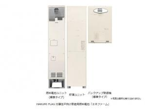 HARUMI FLAG分譲住戸向け家庭用燃料電池「エネファーム」を開発