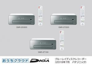 ブルーレイディスクレコーダー新製品 おうちクラウドDIGA(ディーガ)3モデルを発売
