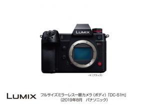 デジタルカメラ LUMIX DC-S1H 発売