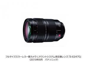 フルサイズミラーレス一眼カメラ Lマウントシステム用交換レンズ S-E2470 を発売