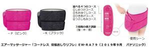 エアーマッサージャー「コードレス 骨盤おしりリフレ」EW-RA79を発売