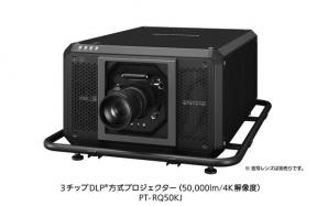 世界最高輝度 50,000 lmプロジェクター PT-RQ50KJを発売