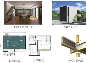LDKの新しいあり方を提案する住宅「FORCASA LOUNGE STYLE」を発売