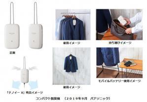 コンパクト脱臭機MS-DM10を発売