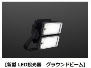 軽量・省エネを両立した 新型 LED投光器「グラウンドビーム」を発売