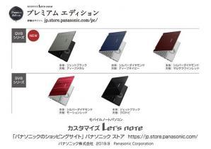 モバイルノートパソコン「カスタマイズLet's note」パナソニック ストア秋冬モデルを発売