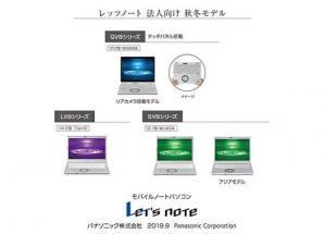 モバイルパソコン「Let's note」法人向け秋冬モデル発売