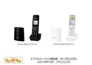 デジタルコードレス電話機「RU・RU・RU」VE-GDL45DLを発売