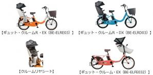 子乗せ電動アシスト自転車「ギュット・クルームR」を発売