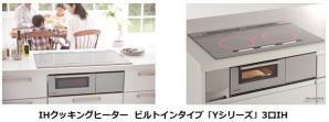 IHクッキングヒーター ビルトインタイプ「Yシリーズ」を発売