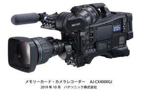 4K/HDR収録、ネットワーク対応の放送用肩載せ型カメラレコーダーを発売