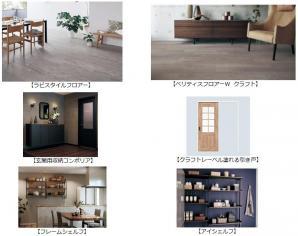 個性的な空間づくりを実現する床材、収納の新製品を一斉発売