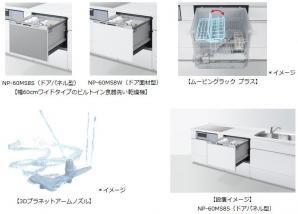 ビルトイン食器洗い乾燥機 カゴとノズルが進化した、幅60 cmワイドタイプを発売