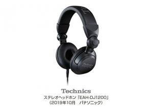 テクニクス ステレオヘッドホン EAH-DJ1200 を発売