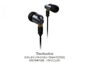 テクニクス ステレオインサイドホン EAH-TZ700 を発売