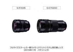 フルサイズミラーレス一眼カメラ Lマウントシステム用交換レンズ 2本を発売