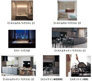 システムバス・キッチン「Lクラス」シリーズをリニューアル発売