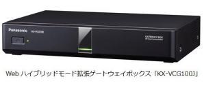 Webハイブリッドモード拡張ゲートウェイボックス「KX-VCG100J」を発売