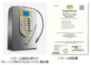 マレーシア向けアルカリイオン整水器、浄水器でハラール認証を取得