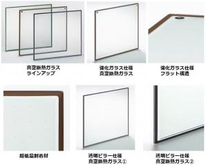 独自の技術で真空断熱ガラスのバリエーションを増強