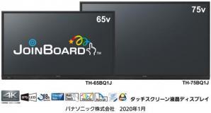 簡単操作で使いやすい4K高精細タッチスクリーン液晶ディスプレイ「電子黒板」