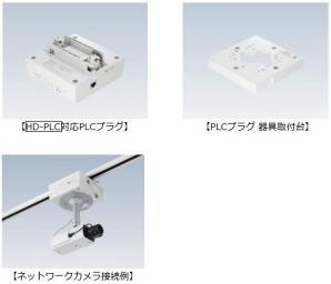 ファクトライン20 「HD-PLC」対応PLCプラグ新発売