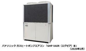 ガスヒートポンプエアコンU形「GHP XAIR(エグゼア)III」を発売