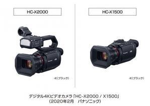 デジタル4Kビデオカメラ HC-X2000/X1500 を発売