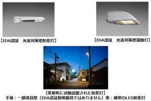 光害対策型の防犯灯・道路灯が、国内メーカー初「星空に優しい照明」の認証を取得