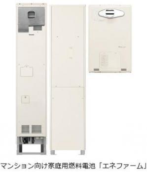 マンション向け家庭用燃料電池「エネファーム」新製品を発売