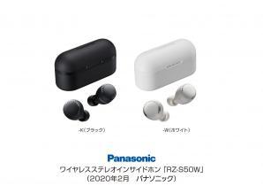 パナソニック 完全ワイヤレスイヤホン RZ-S50W を発売