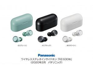 パナソニック 完全ワイヤレスイヤホン RZ-S30W を発売