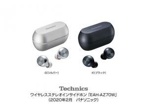 テクニクス 完全ワイヤレスイヤホン EAH-AZ70W を発売