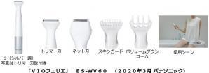 「VIOフェリエ」ES-WV60を発売