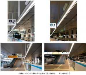 PLC(電力線通信)による駅ホーム用の照明制御システムをJR東日本と共同研究開発 ~2020年3月14日開業予定の高輪ゲートウェイ駅に納入~