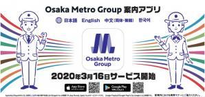 『Osaka Metro Group案内アプリ』を開発・提供開始