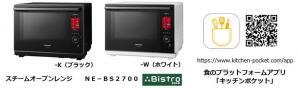 スチームオーブンレンジ「3つ星ビストロ」NE-BS2700を発売