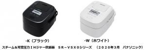 スチーム&可変圧力IHジャー炊飯器「Wおどり炊き」SR-VSX0シリーズを発売