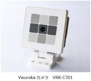 ディープラーニングの画像解析を小型エッジコンピュータで実現するVieurekaカメラの新機種 VRK-C301を提供開始