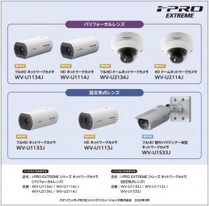i-PRO EXTREMEシリーズ ネットワークカメラ エントリーモデル7機種を新たに発売