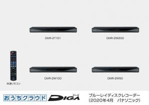 ブルーレイディスクレコーダー おうちクラウドディーガ 4機種を発売