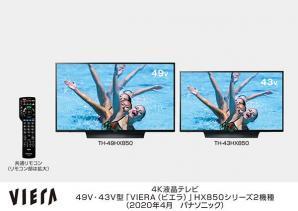 4Kダブルチューナー内蔵ビエラ HX850シリーズ2機種を発売
