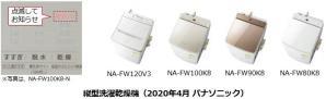 縦型洗濯乾燥機 NA-FW120V3他 4機種を発売