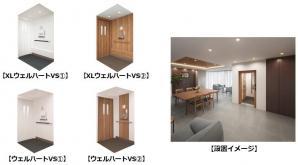 小型エレベーター「VSシリーズ」を発売